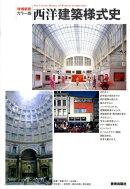 西洋建築様式史増補新装