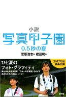 小説 写真甲子園 0.5秒の夏