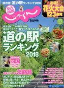 関西・中国・四国じゃらん 2018年 07月号 [雑誌]