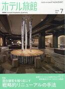 月刊 ホテル旅館 2018年 07月号 [雑誌]