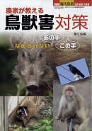 別冊現代農業 農家が教える 鳥獣害対策 2018年 07月号 [雑誌]