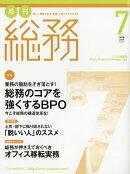 月刊 総務 2018年 07月号 [雑誌]