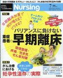 月刊 NURSiNG (ナーシング) 2018年 07月号 [雑誌]