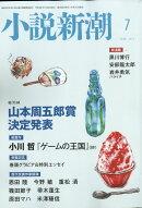 小説新潮 2018年 07月号 [雑誌]