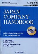 JAPAN COMPANY HANDBOOK (ジャパンカンパニーハンドブック) 会社四季報英文版 2018年 07月号 [雑誌]