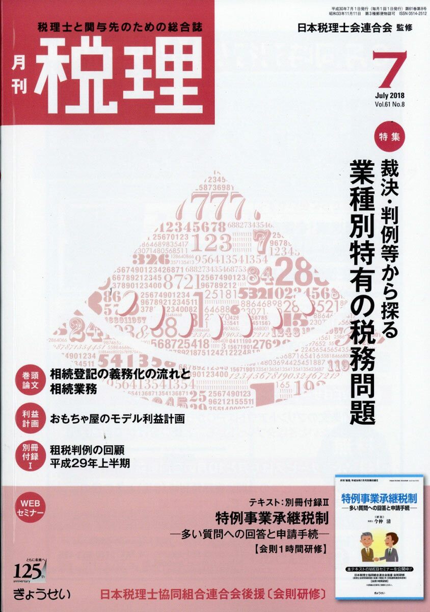 税理 2018年 07月号 [雑誌]