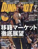 DUNK SHOOT (ダンクシュート) 2018年 07月号 [雑誌]