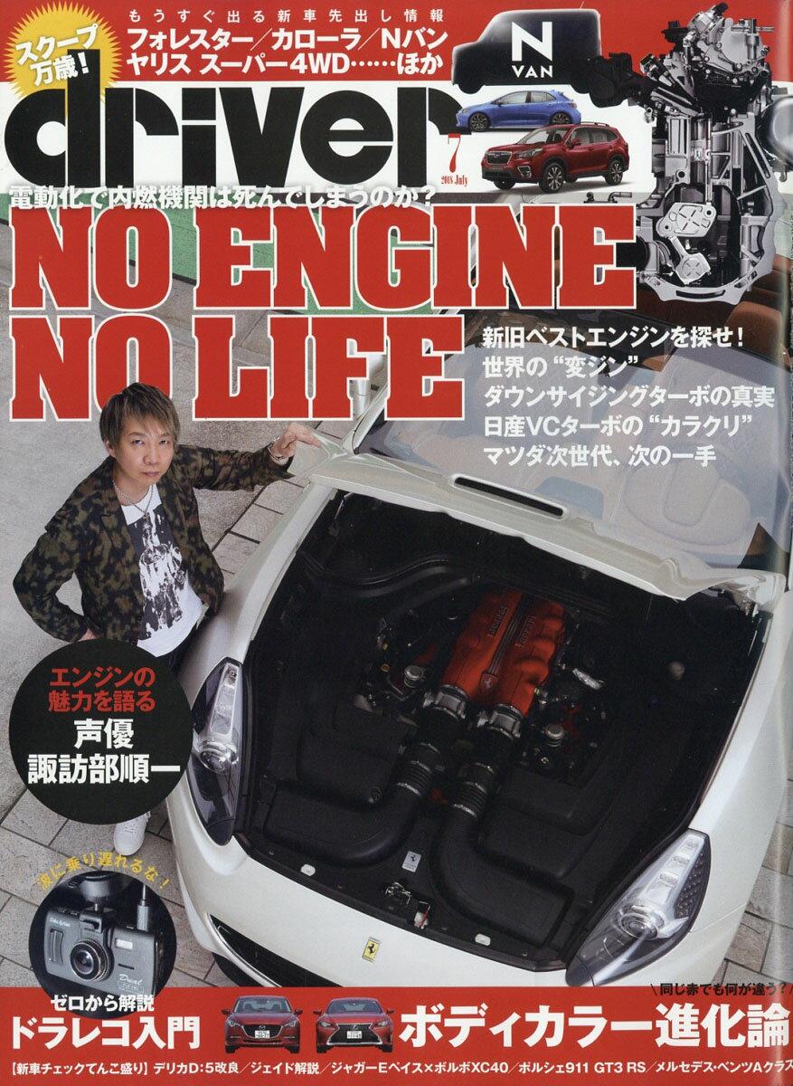ドライバー 2018年 07月号 [雑誌]