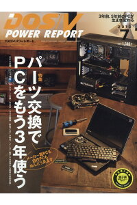 DOS/VPOWERREPORT(ドスブイパワーレポート)2018年07月号[雑誌]