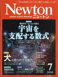Newton (ニュートン) 2018年 07月号 [雑誌]
