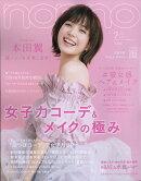 non・no(ノンノ) 2018年 07月号 [雑誌]