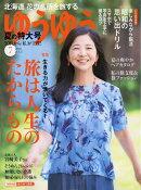 ゆうゆう 2018年 07月号 [雑誌]