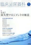 臨床泌尿器科 2018年 07月号 [雑誌]