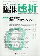 臨牀透析 2018年 07月号 [雑誌]