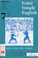 Enjoy Simple English (エンジョイ・シンプル・イングリッシュ) 2018年 07月号 [雑誌]