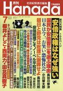 月刊Hanada 2018年 07月号 [雑誌]