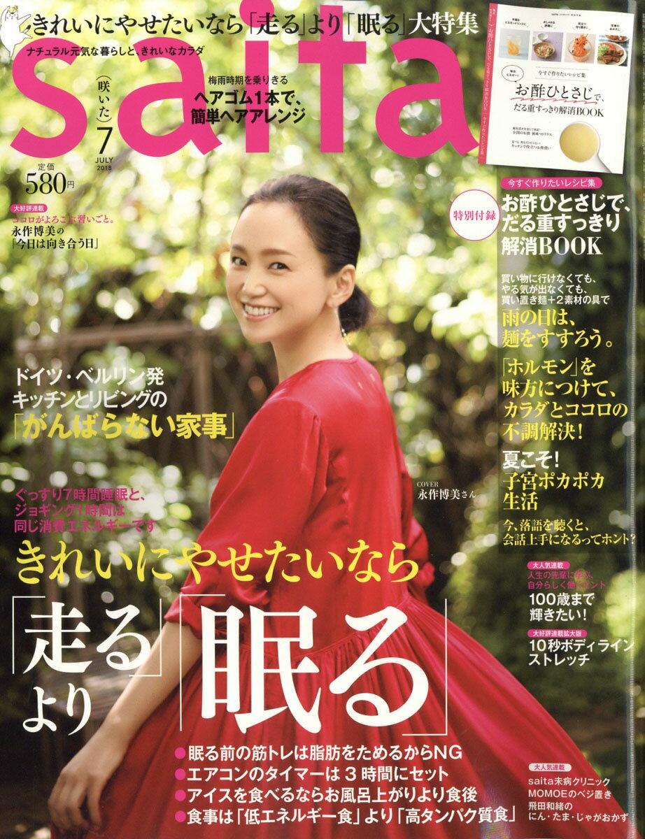 saita (サイタ) 2018年 07月号 [雑誌]
