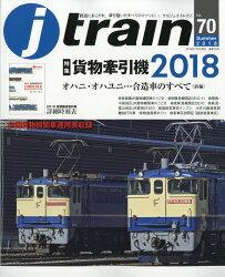 j train (ジェイ・トレイン) 2018年 07月号 [雑誌]