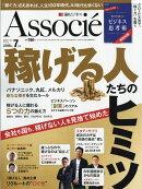 日経ビジネス Associe (アソシエ) 2018年 07月号 [雑誌]