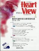 Heart View (ハート ビュー) 2018年 07月号 [雑誌]