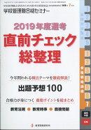 別冊 教職研修 2018年 07月号 [雑誌]
