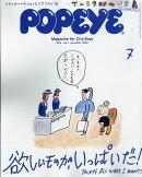 POPEYE (ポパイ) 2018年 07月号 [雑誌]
