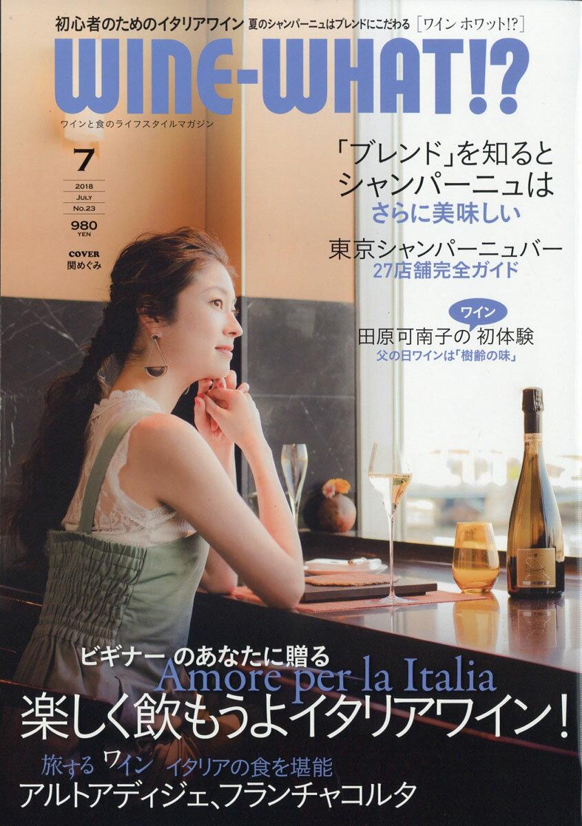 Wine-What!? (ワインホワット) 2018年 07月号 [雑誌]