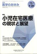 医学のあゆみ 2018年 7/21号 [雑誌]