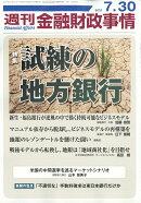 週刊 金融財政事情 2018年 7/30号 [雑誌]