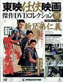 隔週刊 東映任侠映画傑作DVDコレクション 2018年 7/17号 [雑誌]
