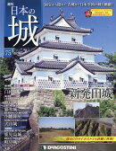 週刊 日本の城 改訂版 2018年 7/3号 [雑誌]