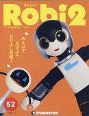 週刊 Robi (ロビ) 2 2018年 7/10号 [雑誌]