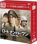 ロードナンバーワン <シンプルBOX 5,000円シリーズ>