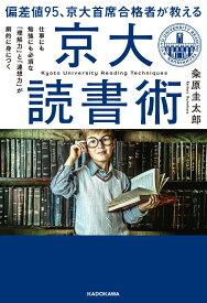 偏差値95、京大首席合格者が教える「京大読書術」 仕事にも勉強にも必須な 「理解力」と「連想力」が劇的に身につく [ 粂原 圭太郎 ]