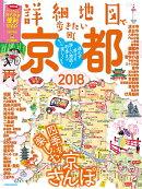 詳細地図で歩きたい町京都(2018)
