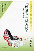 『枕草子』読み語り