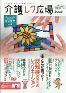 おはよう21増刊 介護レク広場.book Vol.2 2018年 07月号 [雑誌]