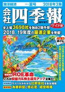 会社四季報 ワイド版 2018年3集・夏号