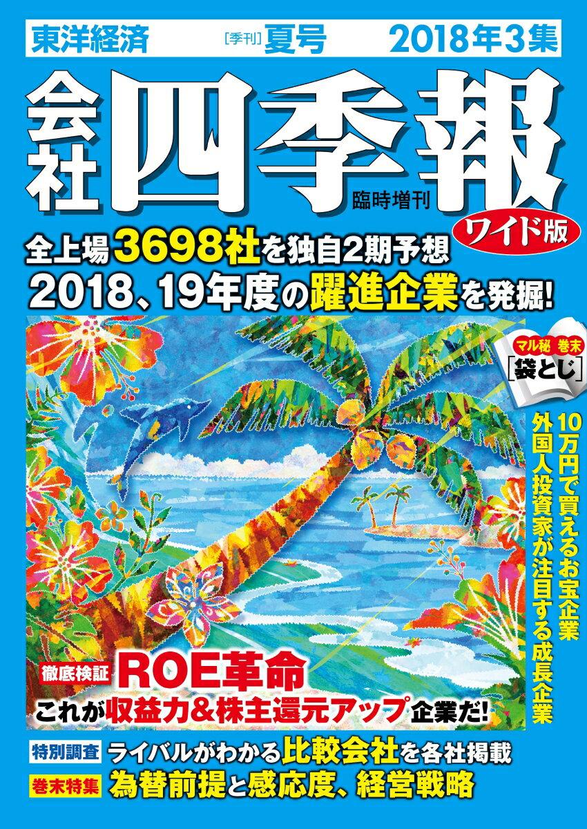 会社四季報 ワイド版 2018年3集夏号 2018年 07月号 [雑誌]