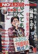 NO NUKES voice(ノーニュークスボイス) Vol.16 2018年 07月号 [雑誌]