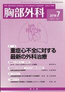 胸部外科 2018年 07月号 [雑誌]