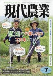 現代農業 2018年 07月号 [雑誌]