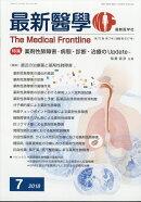 最新医学 2018年 07月号 [雑誌]