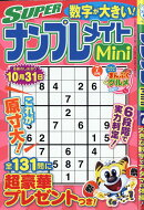 SUPER (スーパー) ナンプレメイト Mini (ミニ) 2018年 07月号 [雑誌]