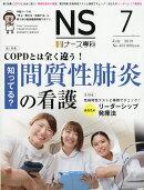 ナース専科 2018年 07月号 [雑誌]