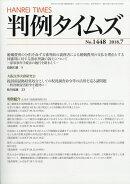 判例タイムズ 2018年 07月号 [雑誌]