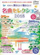 月刊ピアノ 2018年7月号増刊 ピアノで弾きたい!聴きたい!名曲セレクション2018