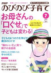 PHP (ピーエイチピー) のびのび子育て 2018年 07月号 [雑誌]