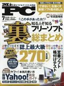 Mr.PC (ミスターピーシー) 2018年 07月号 [雑誌]