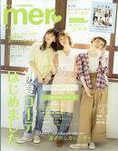 mer (メル) 2018年 07月号 [雑誌]
